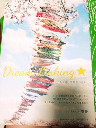 安珠 Dream Linking