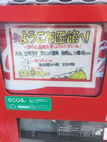 五稜郭の自販機