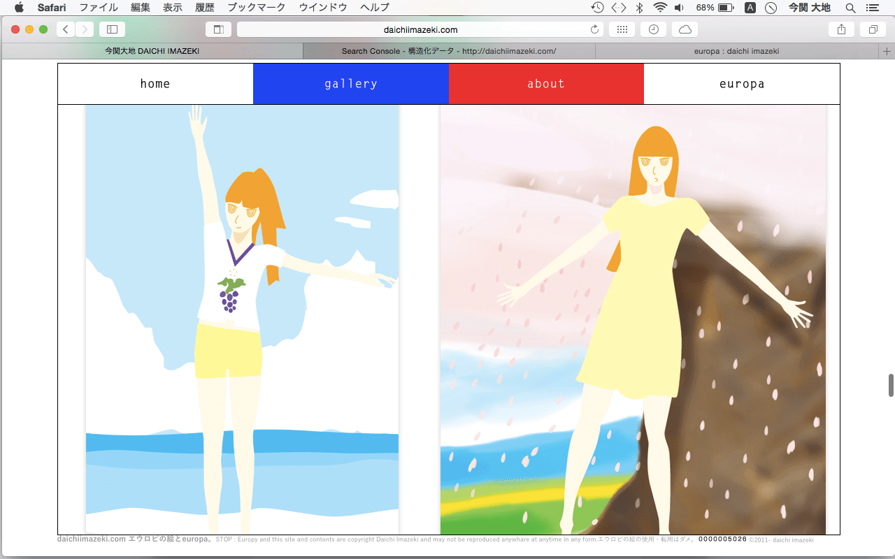 新daichiimazeki.comのイメージ